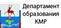 Департамент образования г.Кстово